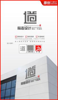 正道字体设计logo设计