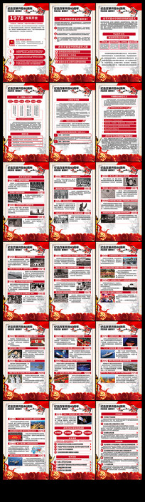 中国风改革开放40周年挂画