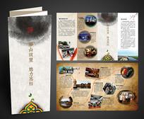 中国风旅游宣传折页
