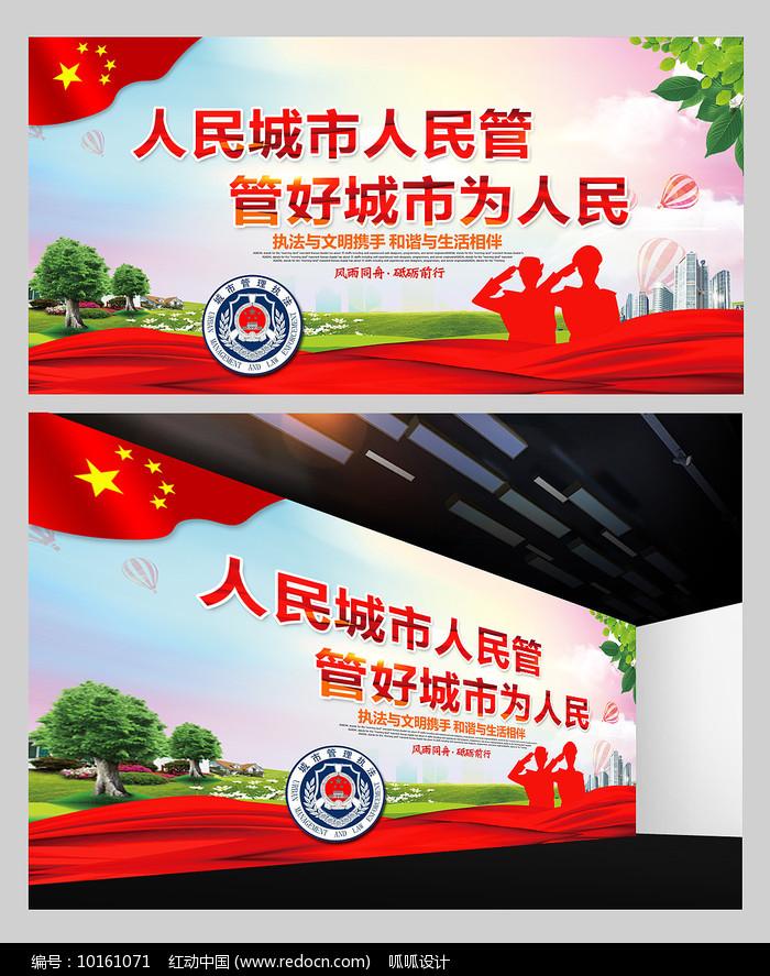 城管宣传标语展板图片