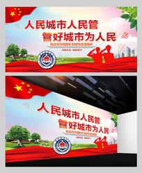 城管宣传标语展板