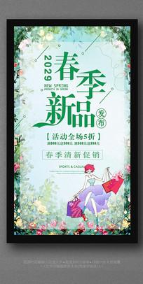 创意精美春季上新活动海报
