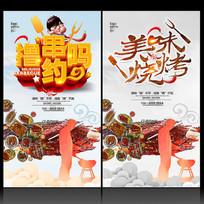 创意烧烤美食主题宣传海报