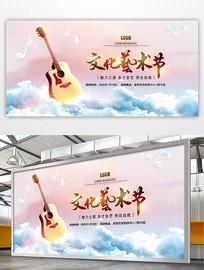 大气文化艺术节活动背景板