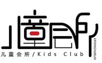 儿童会所艺术字体设计
