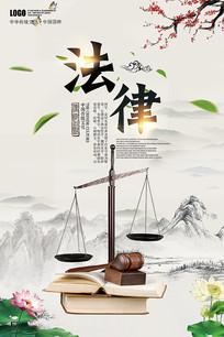 法律知识宣传海报
