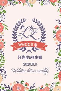 粉色花卉婚礼迎宾牌设计