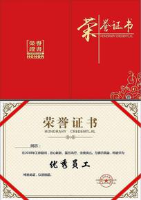 高档简约荣誉证书模板