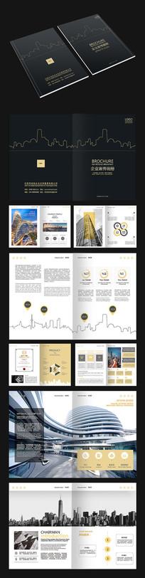 高端大气企业宣传画册