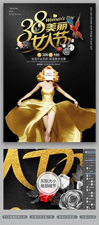 高端美丽女人节妇女节海报