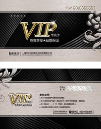 黑金大气VIP购物卡
