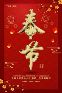红金新年立体字海报
