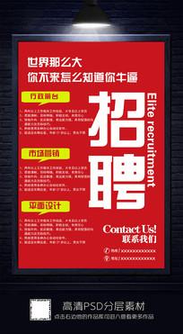 红色大气招聘宣传海报