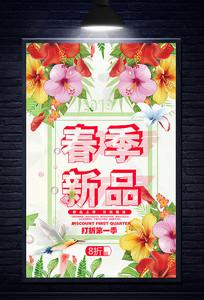 简约的春季新品促销海报