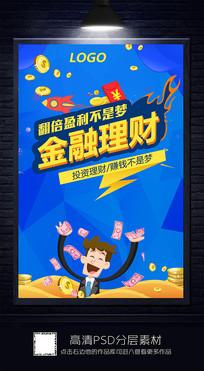 简约金融理财宣传海报