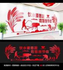 节约粮食食堂文化墙