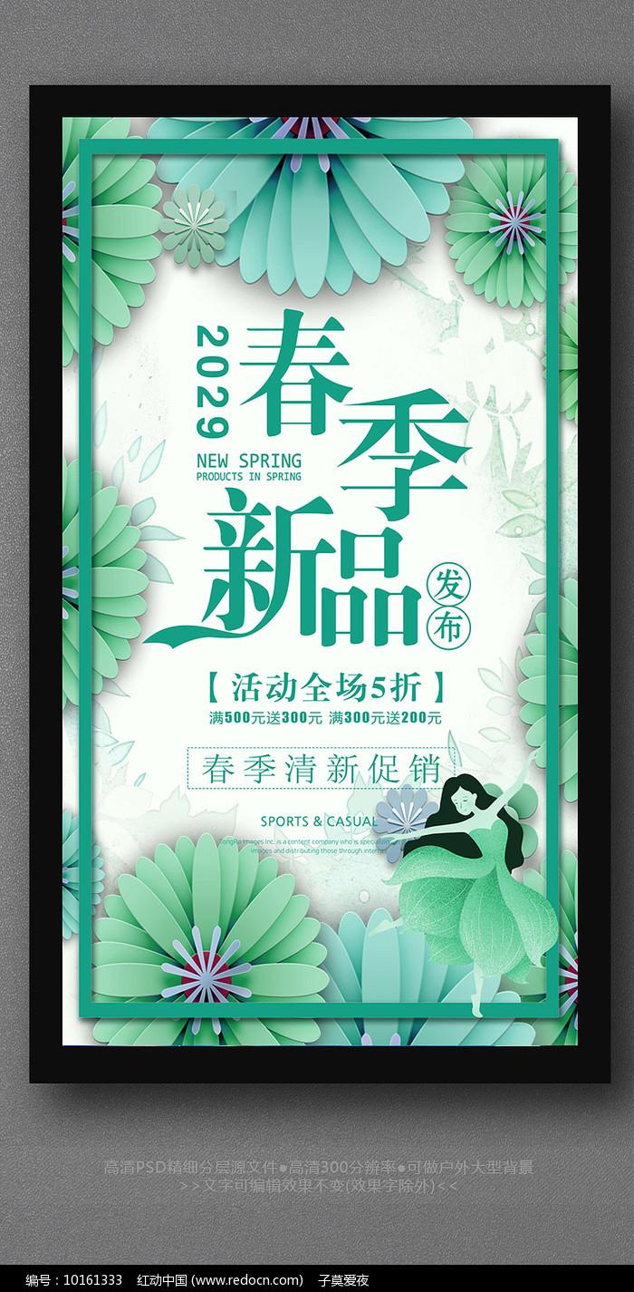 精美时尚春季新品上市海报图片