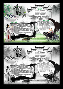 卡通清明节日小报
