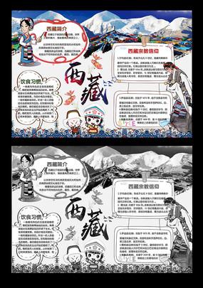 卡通西藏旅游小报