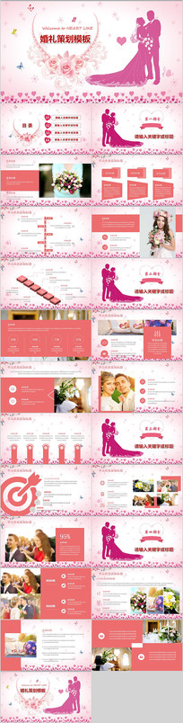 浪漫粉色婚庆策划PPT模板