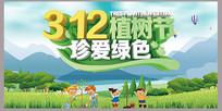 绿色的植树节海报