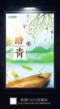 绿色清新踏青宣传海报