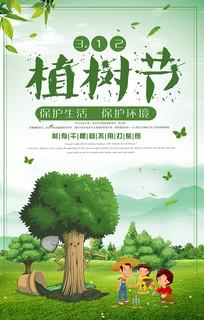 绿色植树节海报 PSD