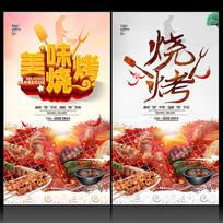 美味烧烤促销海报设计