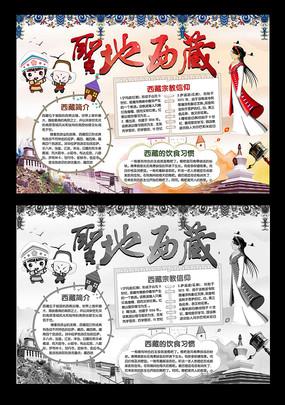西藏旅游小报
