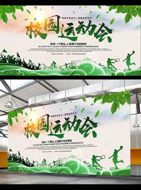清新春季校园运动会海报