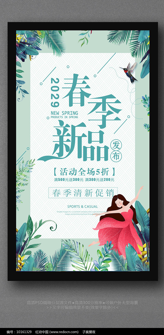 清新春季新品上市活动海报图片