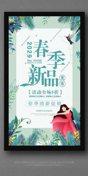 清新春季新品上市活动海报