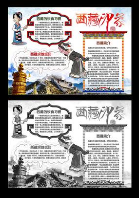 趣味西藏印象旅游小报