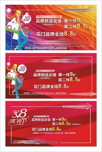 三八妇人节宣传海报设计