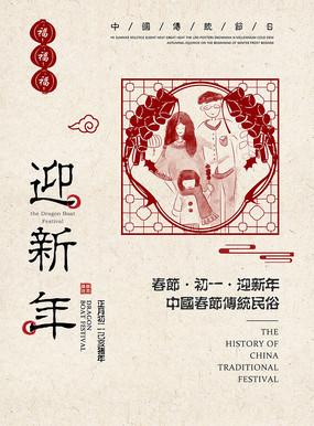 手绘复古迎新春海报