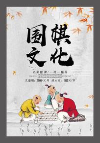 围棋文化设计海报