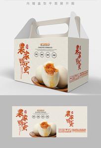 咸鸭蛋高档包装盒设计