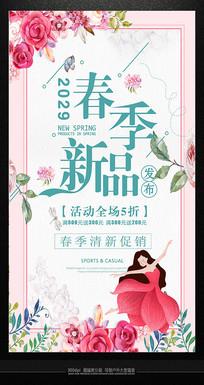 小清新时尚春季新品活动海报