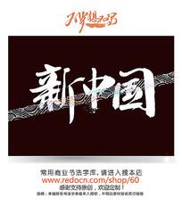 新中国毛笔字