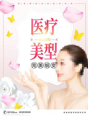 医疗美型美容院海报