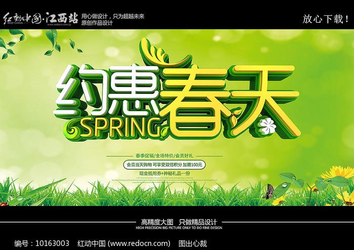 约惠春天清新促销海报图片
