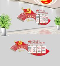 中国共产党党务公开条例文化墙
