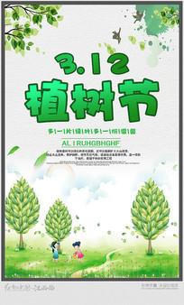 3.12植树节宣传海报设计