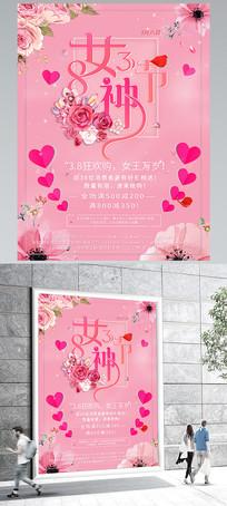 38妇女节女神节优惠促销海报