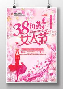 38女人节妇女节促销海报