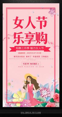 38女人节乐享购活动海报