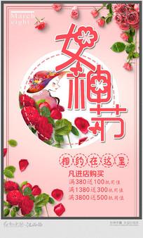 3.8女神节促销海报设计