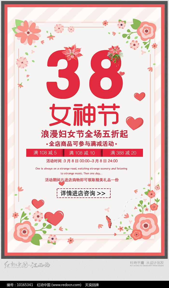 3.8女神节促销宣传海报设计图片