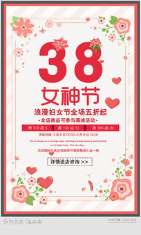 3.8女神节促销宣传海报设计