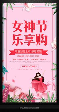 38女神节乐享购促销海报